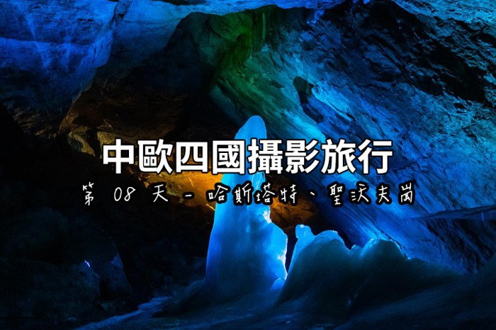 [2019 中歐攝影旅行] Day08 – 哈斯塔特 Hallstatt、達克斯坦冰洞、猛瑪洞、聖沃夫崗遊湖