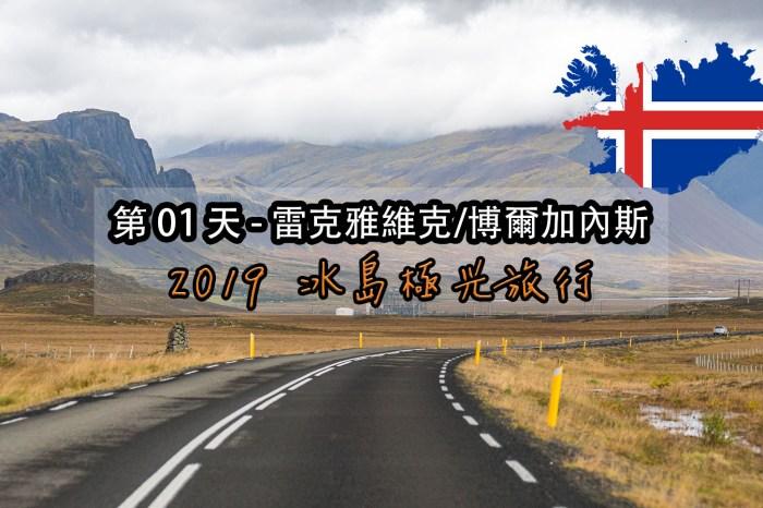 [冰島] 2019 冰島極光自助旅行 Day01 – 英國、雷克雅維克、熔岩瀑布、博爾加內斯