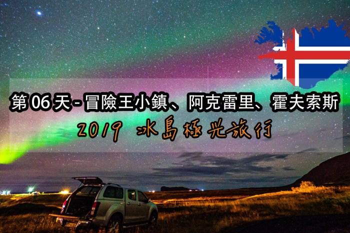 [冰島] 2019 冰島極光自助旅行 Day06 – 93 號最美山路、冒險王小鎮、黑色城堡、阿克雷里、霍夫索斯