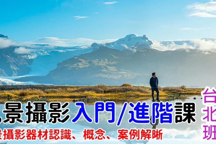 [台北課程] 風景攝影必學 9 堂課 – 入門+進階,最實用的 9 門風景課程