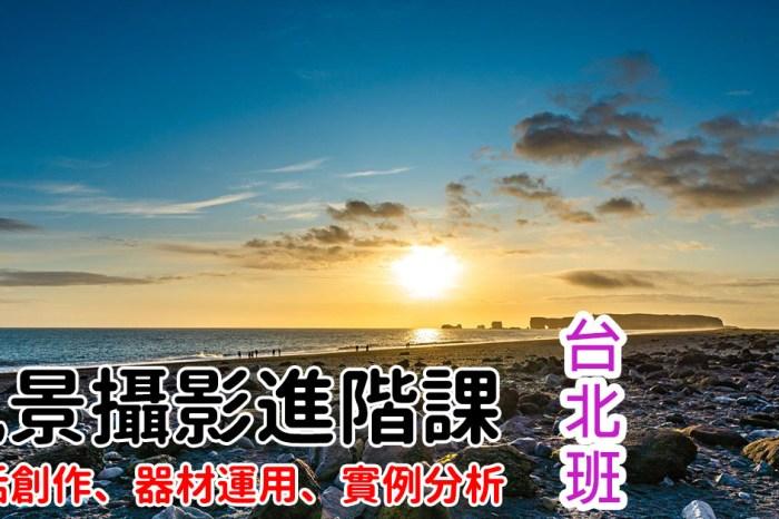 [台北課程] 風景攝影進階班 – 自由創作、案例解晰