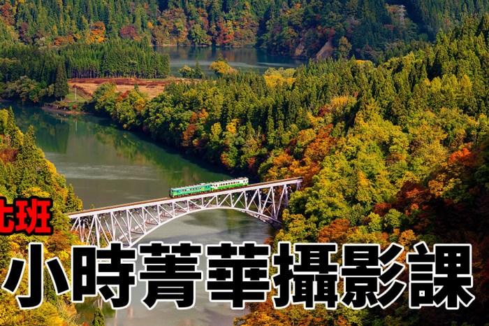 [台北課程] 你最需要的 4 小時攝影入門菁華課 – 台北班~ 報名中