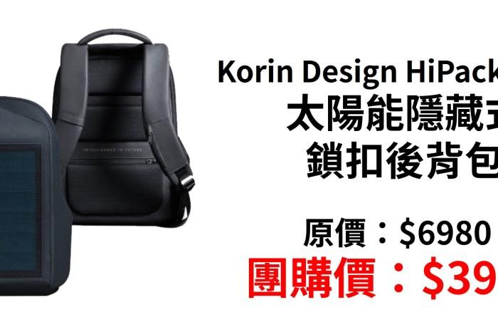 [團購] 能自己充電的包包來了~ Korin Design HiPack Solar 太陽能隱藏式鎖扣後背包