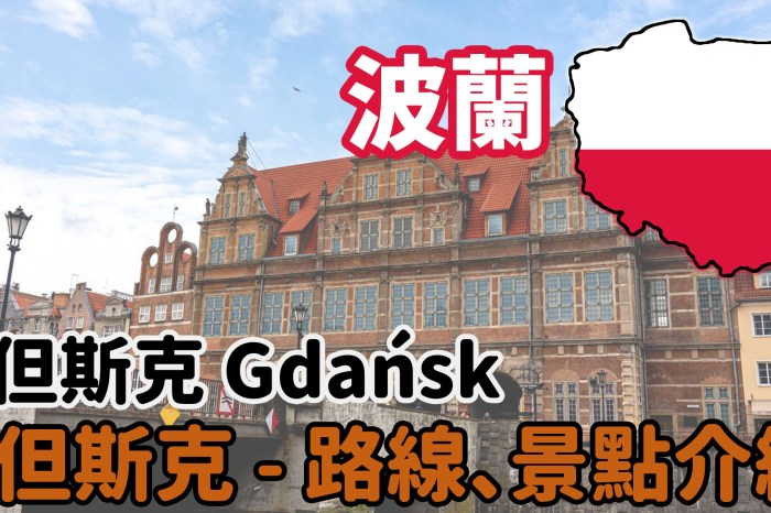 [波蘭/格但斯克] 格但斯克 Gdańsk – 景點介紹、逛街路線、金門、綠門、海神噴泉、皇家之路