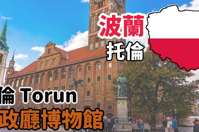 [波蘭/托倫] 托倫市政廳 ,哥白尼故鄉,波蘭境內最大博物館