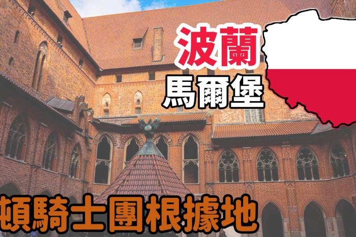 [波蘭/馬爾堡] 馬爾堡 Malbork ,波蘭條頓騎士團大本營 – 圖多且齊詳盡介紹