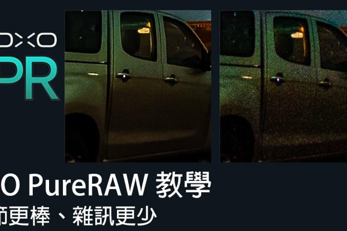 [聊攝影307 DxO PureRAW 教學 ,提昇細節,有效降低雜訊噪點,非常好用