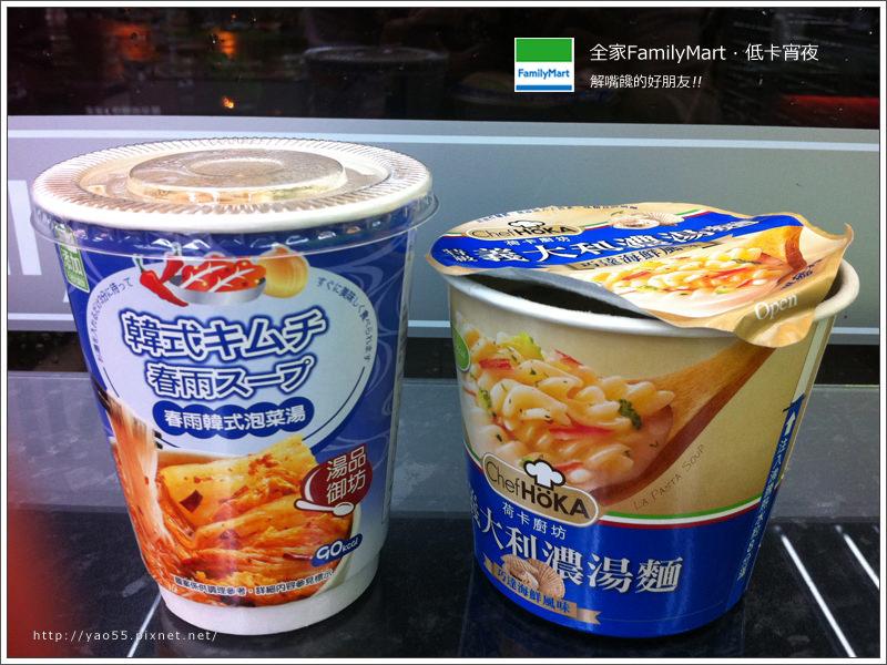 【食記】全家FamilyMart 低熱量宵夜,濃湯義大利麵對戰春雨韓式泡菜湯!!