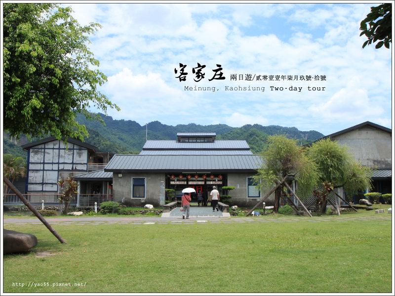 【旅遊】高雄美濃區|美濃兩日遊,客家藍杉店與雙峰公園自由座音樂會。