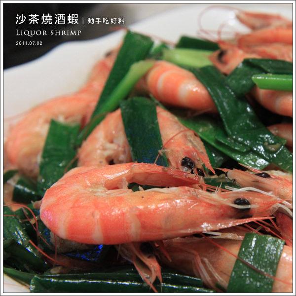 【食譜】沙茶燒酒蝦,動手吃好料,害怕活蝦亂跳者專用。