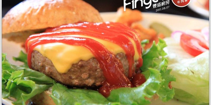 【食記】高雄|Ten Fingers 豐盛廚房,早午餐美味薯條與爆漿漢堡,客氣度100%