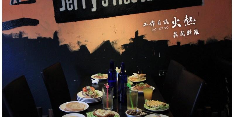 【食記】台南|JERRY'S 異國美食,美味甜甜圈漢堡,學生最愛超隱密老店!!
