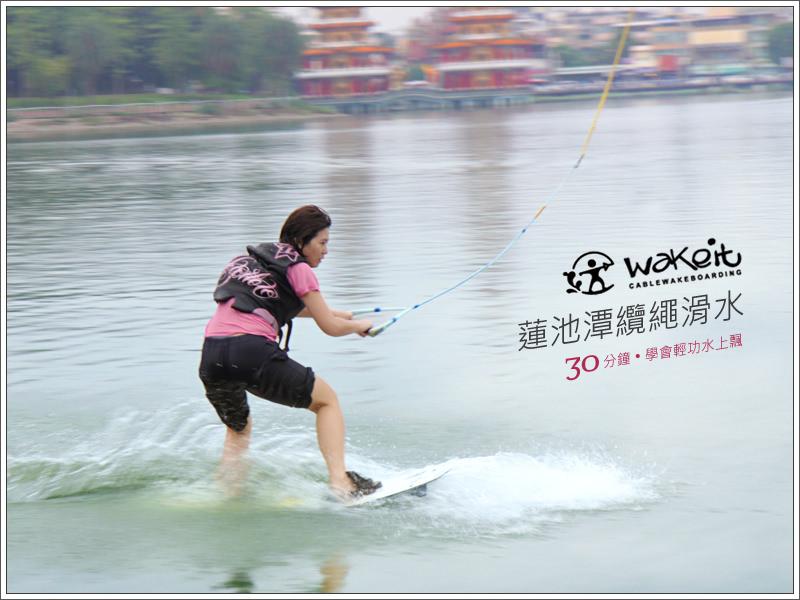 【旅遊】高雄左營|蓮池潭纜繩滑水,30分鐘學會輕功水上飄
