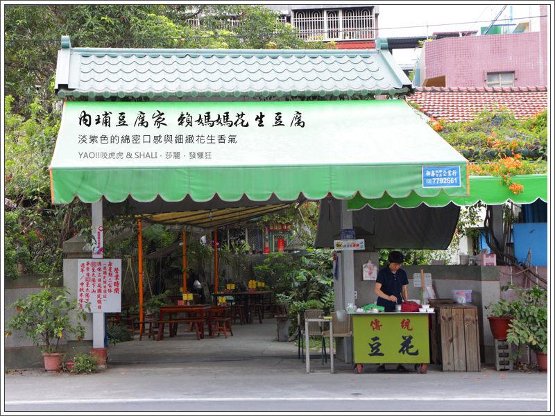 【食記】屏東內埔 | 六堆客家文化行旅,賴媽媽花生豆腐,內行人的古早味下午茶。