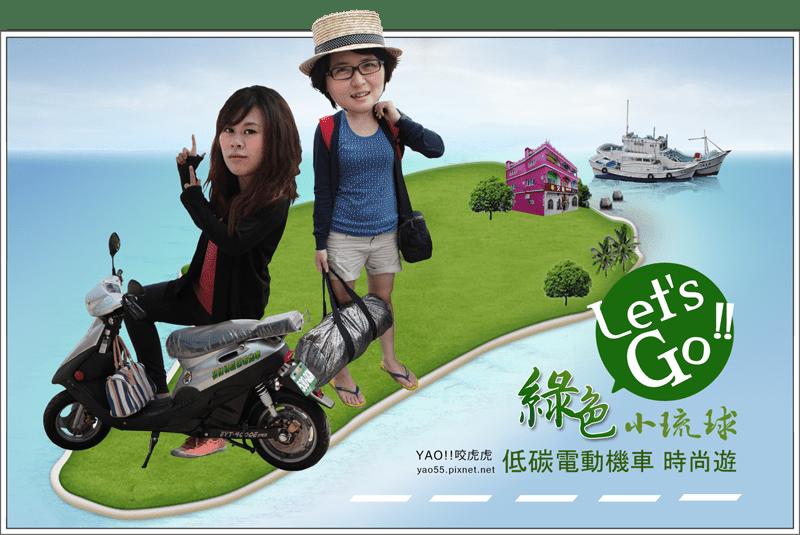 【小琉球旅遊】綠色小琉球,低碳電動機車時尚遊,讓我們一起愛地球!!