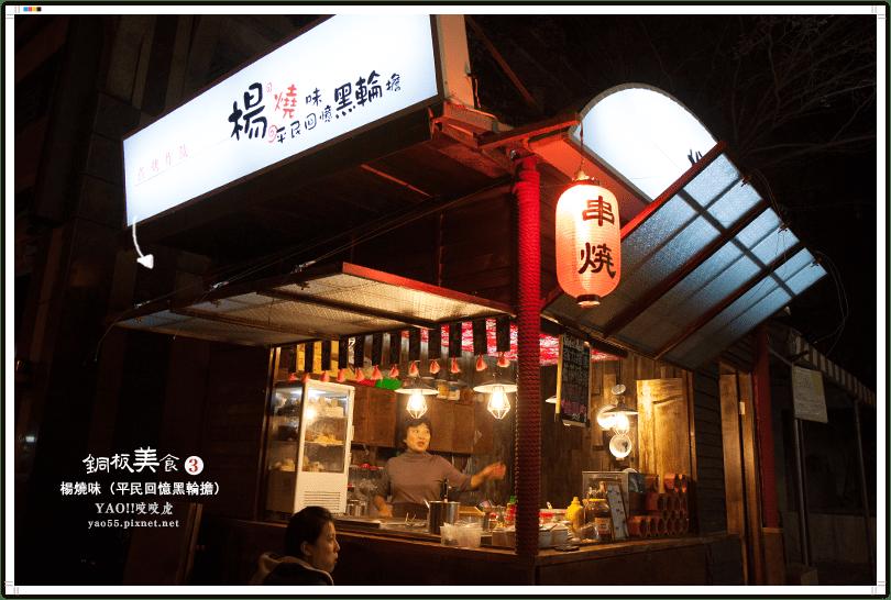 【美食】高雄鼓山 楊燒味(平民回憶黑輪擔),寒冬中媽媽的小廚房,好吃的關東煮!