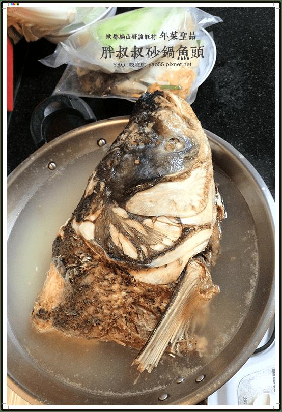 【美食】網購|歐都納山野渡假村,宅配美食推薦:胖叔叔砂鍋魚頭,需要力量與菜刀的美食….