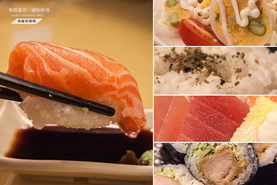 【美食】高雄|名人老饕推薦。舞鶴壽司平價日本料理。省荷包吃飽飽,料多味美又實在!