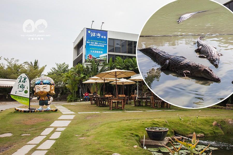 【旅遊】屏東|農遊百棧.嚐鮮大使!不一樣鱷魚生態+福灣休閒農場