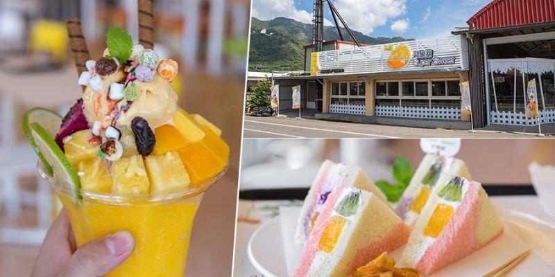 超級甜(屏東)枋山美食景點推薦,墾丁旅遊必吃!最繽紛的鮮果冰沙旬果輕食