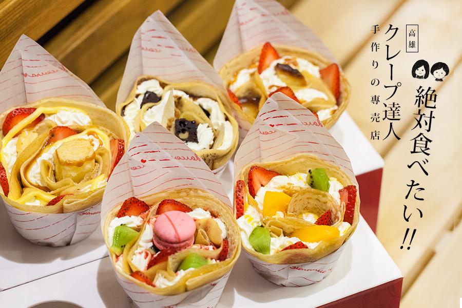 【美食】高雄 絕對必吃!Fun Tower日式可麗餅,5款好評推薦