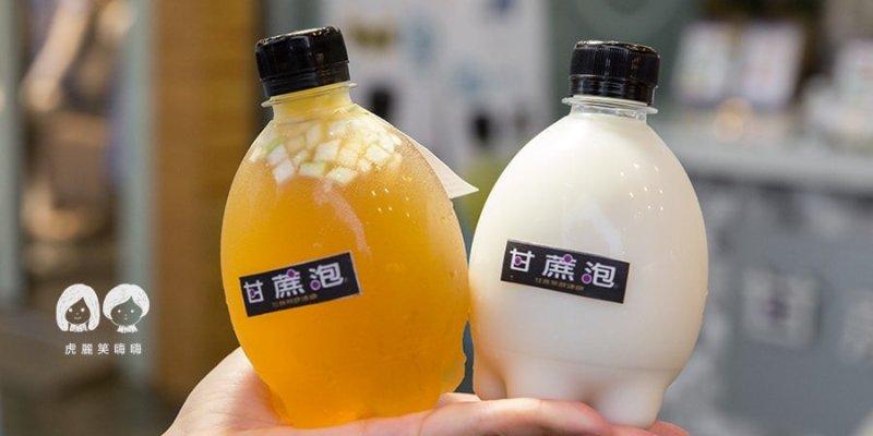 甘蔗泡 嘟嘟瓶(高雄美食)限量供應!隨身帶著喝的沁涼