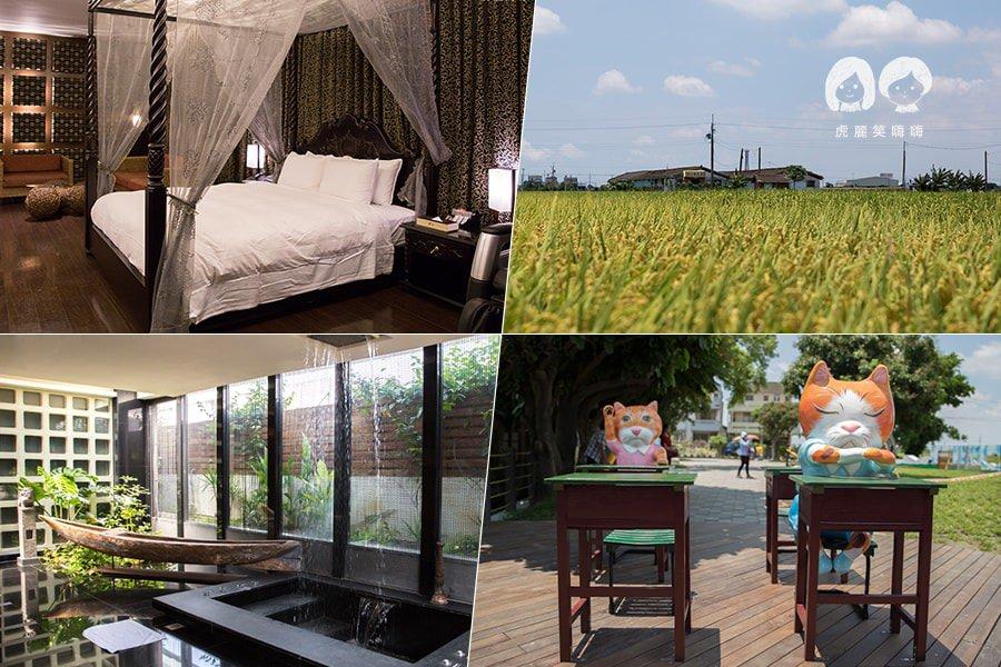 雲林景點,虎尾二日遊!風華渡假旅館,不用飛出國就享有峇里島風情