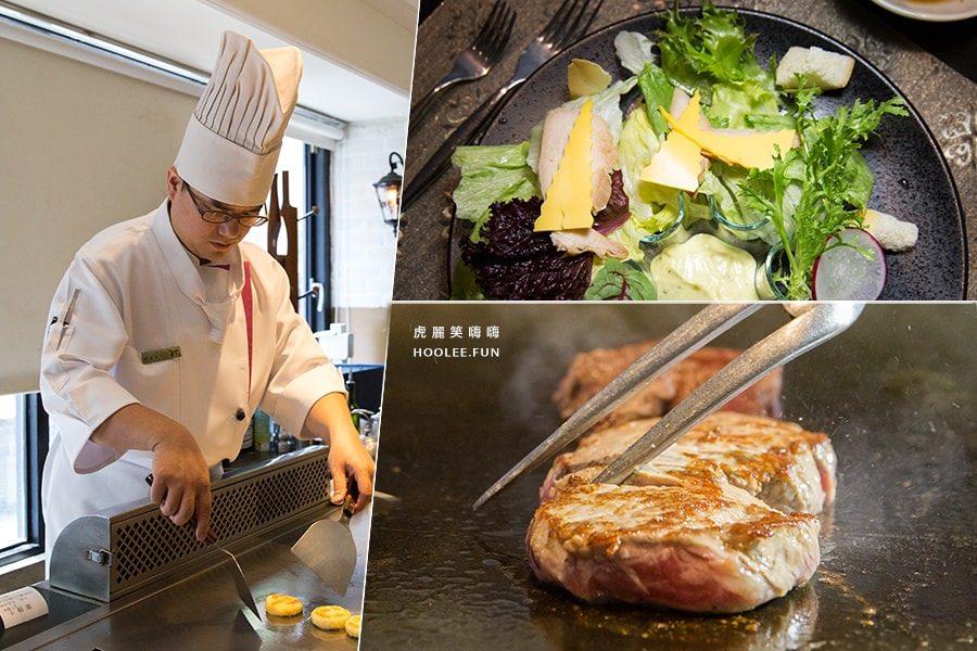 七藝新鐵板燒(高雄美食)美味的7種饗宴!輕鬆享用熱騰騰的綿羊豬及鮮嫩牛排