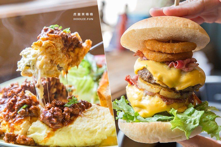 可里小餐館(高雄美食)早午餐 約會推薦!無法一手掌握的雙層超級霸牛肉堡