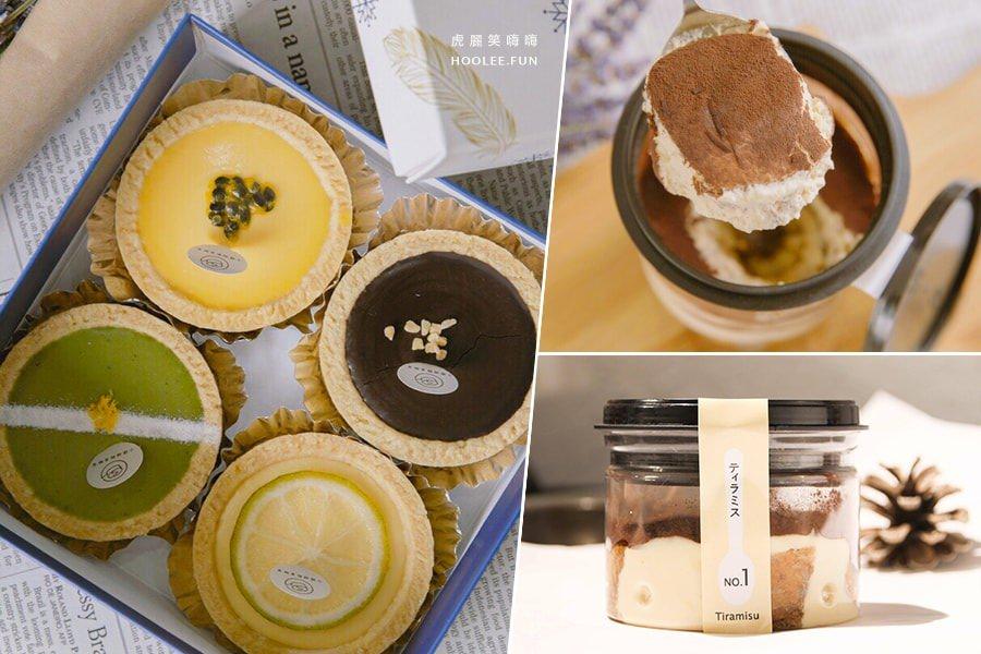 小樣甜點食驗室(台南美食)限量手作!微醺提拉米蘇罐子,四種經典塔類口味禮盒