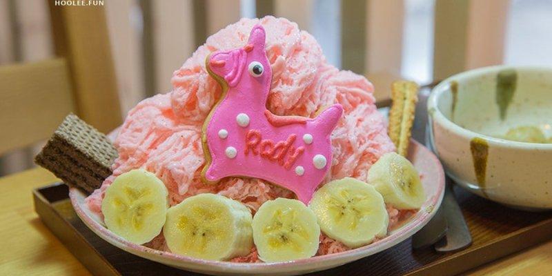 玖肆伍冰 手作雪花冰(楠梓美食)超夢幻粉色 草莓牛奶冰。萌翻天跳跳馬和生氣鳥聯盟!