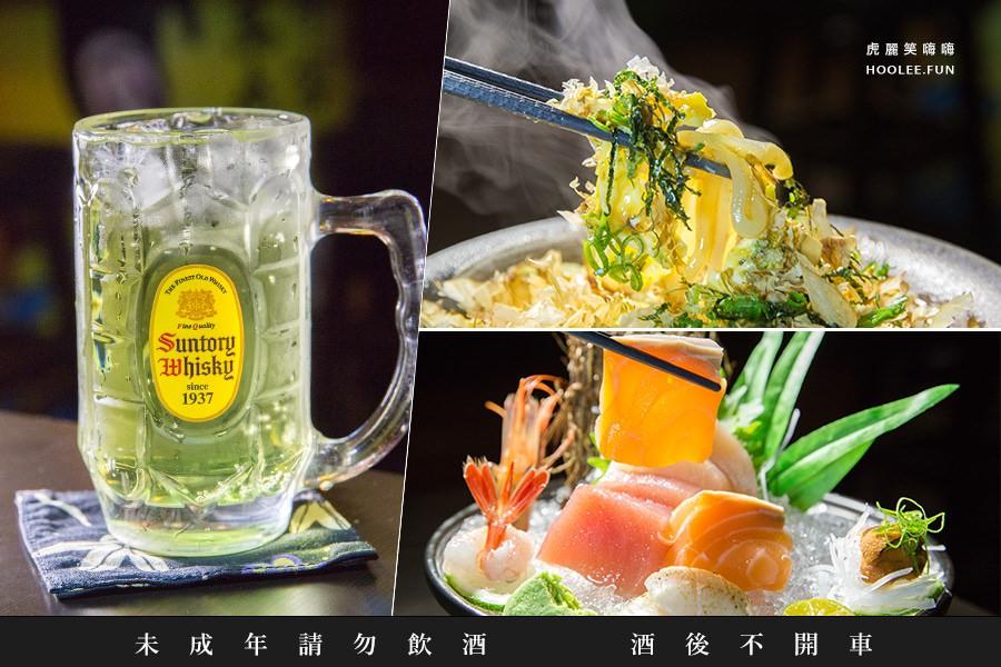 柶築 晚酌の店(高雄美食 左營區)深夜食堂!在日式氛圍裡聚餐小酌,輕鬆品嚐手作創意料理