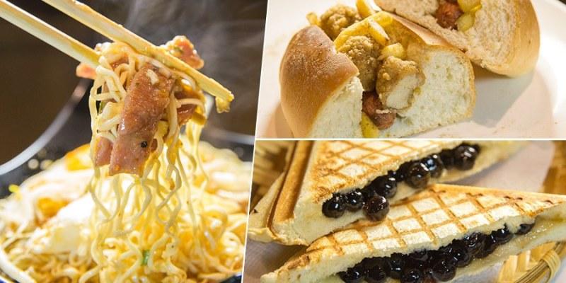 蠻步 泡麵茶棧(高雄美食 新興區)晚餐宵夜的好去處,甜蜜珍珠吐司,創意料理,泡麵,蛋餅,炸物