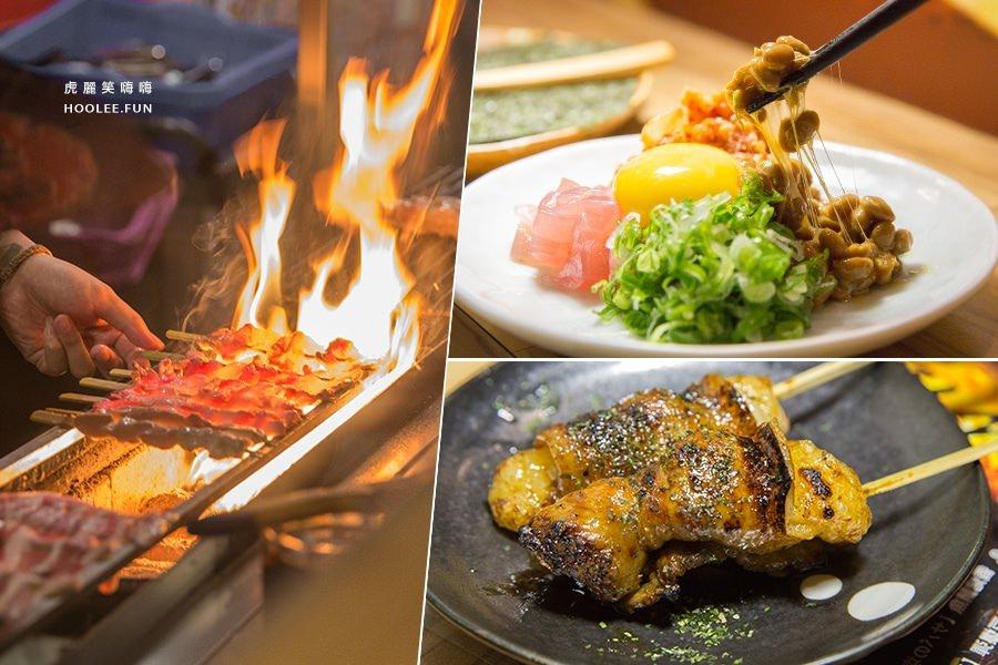 炭樵 日式串燒居酒屋(高雄美食 前金區)享受創意串燒料理 不用飛日本,平價聚餐,獨家美味