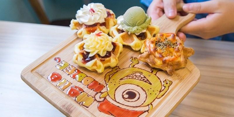 Poppy Waffle(高雄美食 左營區)約會慶生聚餐!高雄唯一客製畫盤,超可愛大眼仔陪你吃鬆餅