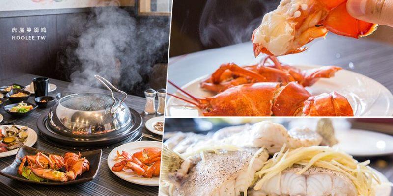 九鼎蒸霸 蒸鮮料理(高雄美食 鳳山區)蒸的美味!波士頓龍蝦雙人套餐,澎湃海鮮吃完飽到天靈蓋