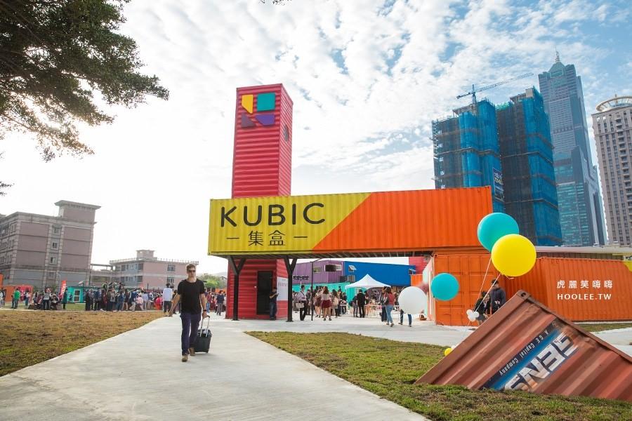 集盒 Kubic(高雄景點)私心推薦攻略!IG必拍超美的彩色貨櫃,吃美食逛文創