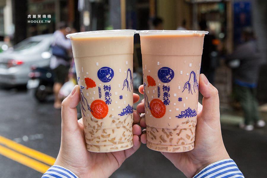 御典茶(高雄)奶茶推薦,西子灣排隊店!加珍珠粉角不用錢
