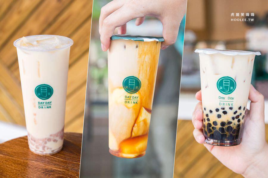 日日裝茶(高雄)岡山必喝手搖茶,咀嚼系飲料!虎糖布丁鮮奶茶