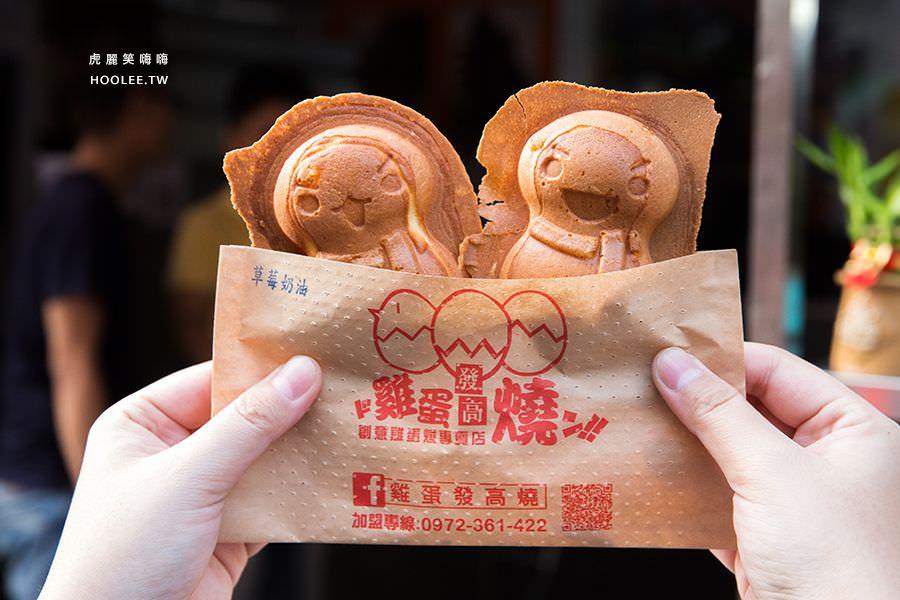 雞蛋發高燒 吉林店(高雄)萌翻天的雪人燒,銅板甜點!激推草莓奶油起司