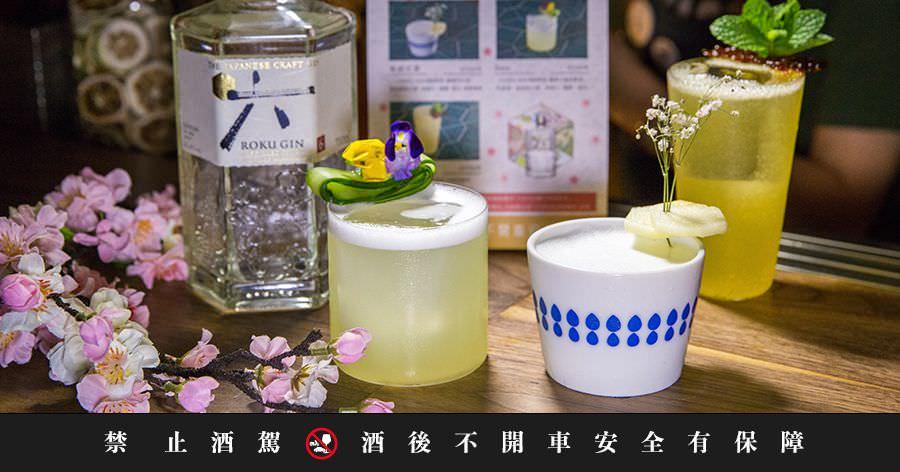 六ROKU日本頂級琴酒(高雄台南)ROKU體驗月,酒吧賞櫻去!人氣BarTCRC與上善若水
