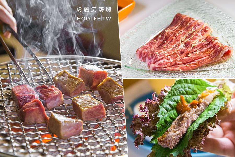 S·R·T 冷藏·熟成·鮮燒肉(台南)日本主廚開的店!輕鬆吃肉好去處,必嚐豪塊上牛舌