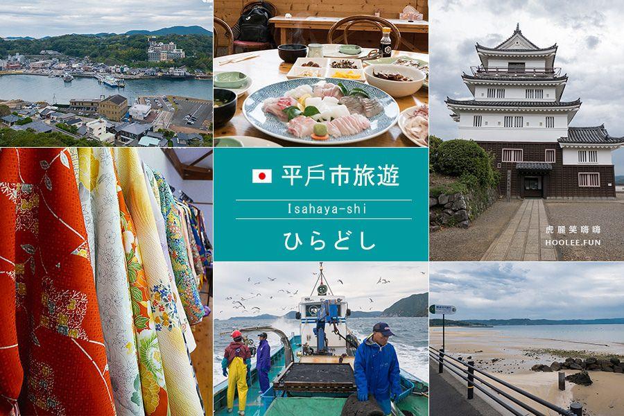 九州旅遊(日本旅遊)長崎吃貨這樣玩!平戶兩天一夜,穿和服漫步古樸街道,跟著漁師出海嚐新鮮海味