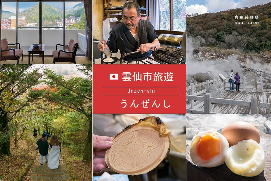 【旅遊景點】日本九州長崎|吃貨這樣玩!雲仙兩天一夜,享受湯煙繚繞的霸氣地景,體驗手工製作湯煎餅