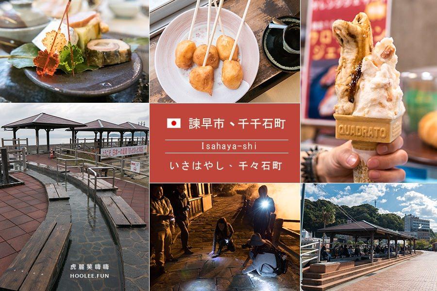 九州旅遊 (日本旅遊)長崎吃貨這樣玩!千千石吃炸馬鈴薯,泡暖呼呼105小濱足湯,夜遊雲仙地獄