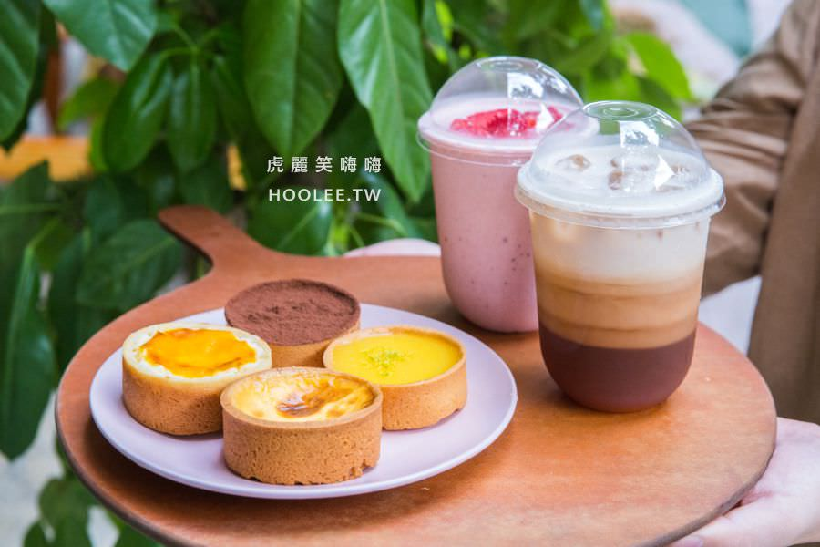 923手作甜點(高雄)甜食控約會小店!推薦德式布丁塔,還有超美漸層鮮奶茶
