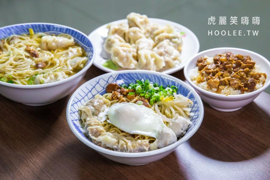 麵食堂(高雄)平價麵店小吃!必點爆汁手工大水餃,還有扁食招牌麵和肉燥飯