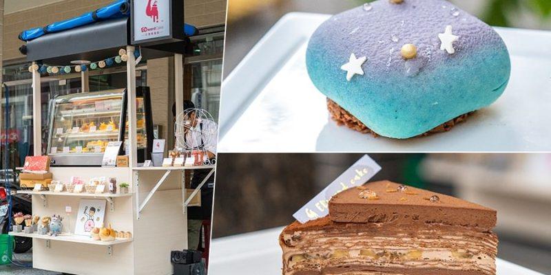 艾德華蛋糕(高雄)型男師傅手工甜點!超美夢幻銀河,必吃人氣巧克力黑爵士