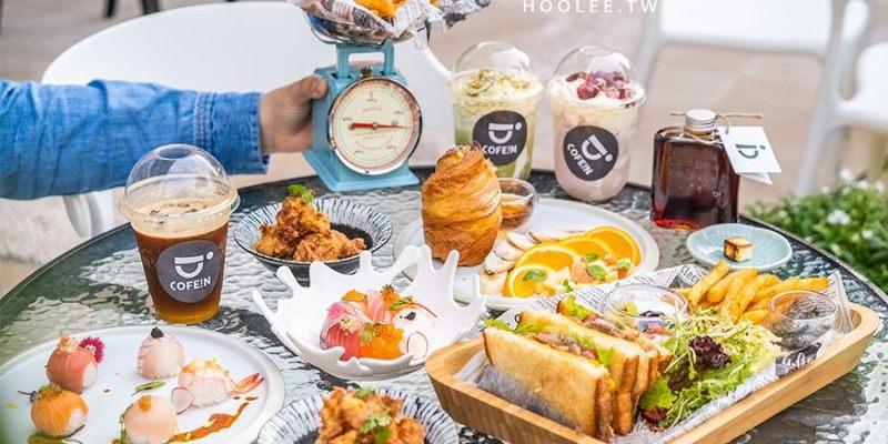 COFEIN CAFE(高雄)約會新去處!超可愛壽司甜甜圈,下午茶必吃可芬漿漿及冰滴咖啡