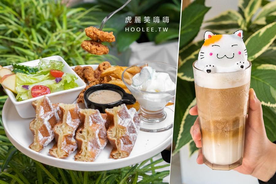 簡單吃早午餐(高雄)超可愛貓咪拉花!文化中心推薦必訪店,現點現做鬆餅雞米花拼盤